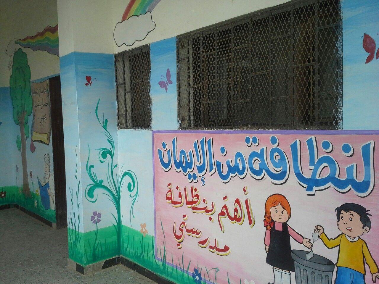 النظافة من الايمان واهتم بنظظافة مدرستي Neon Signs I School School