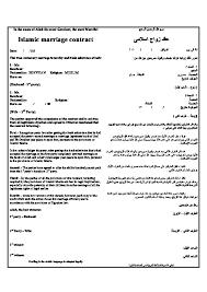 عقد زواج عرفي مصري بالانجليزية Pdf Google Search Formal Letter Template Letter Templates Lettering