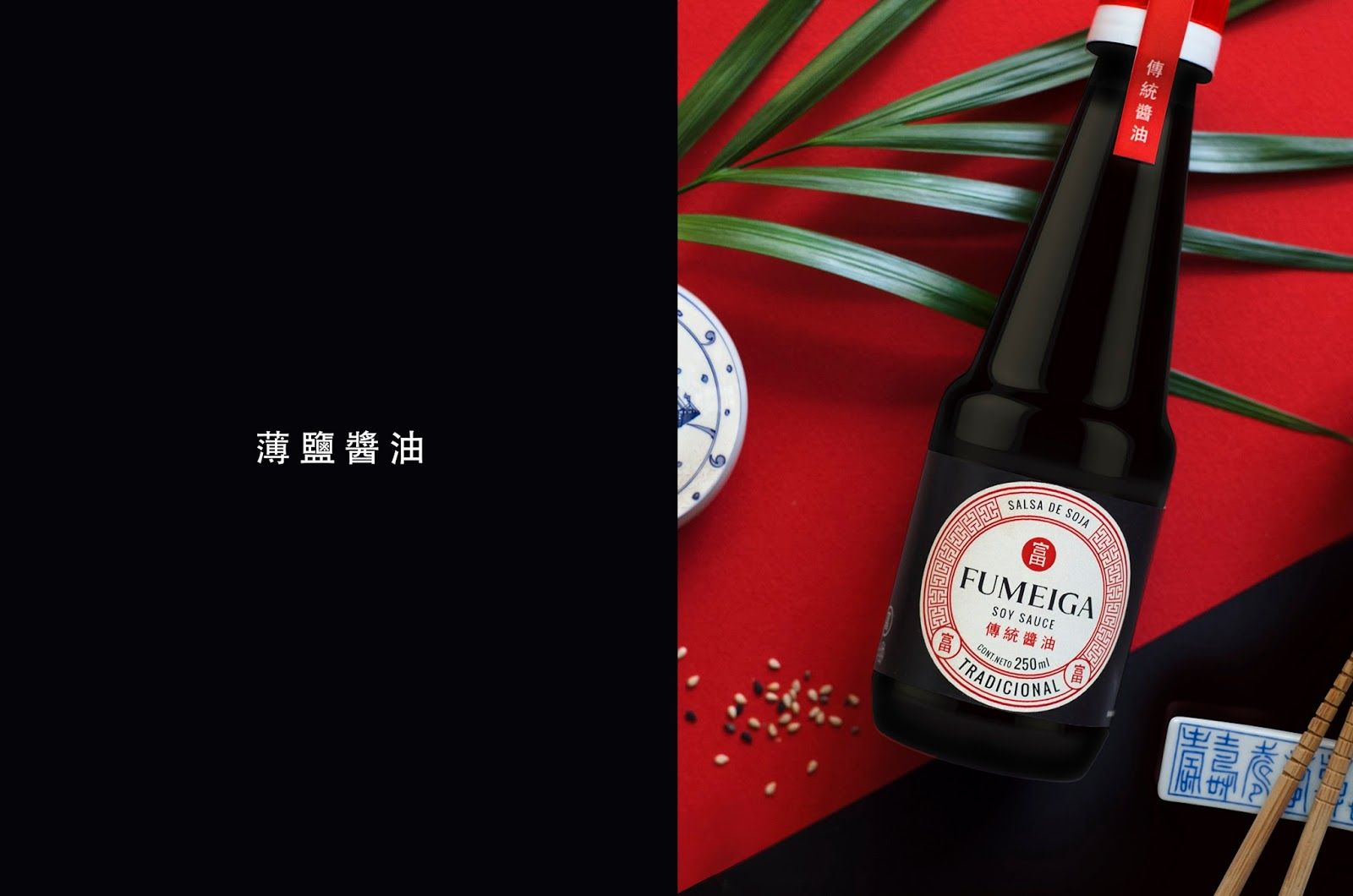 Fumeiga Soy Sauce Creative Packaging Design Packaging Inspiration Packaging Design Inspiration