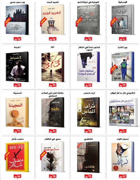 عروض مكتبة جرير اصدارات الكتب من مكتبة جرير يونيو رمضان 2014 Beautiful Landscapes Books Offer