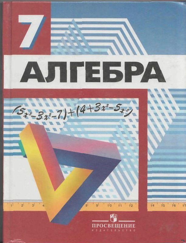 г.в. класс алгебра дорофеева гдз 7