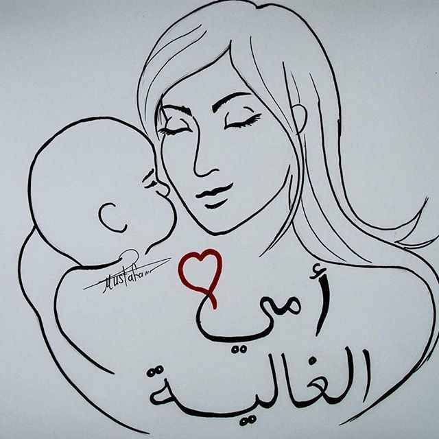 رسمة بمناسبة عيد الام الخطوات على قناتي في اليوتيوب بأسم مصطفى سعدي Mustafa Saadi28 مصطفى سعدي Mustafa Saadi Mothers Day Drawings Drawings Drawing For Kids