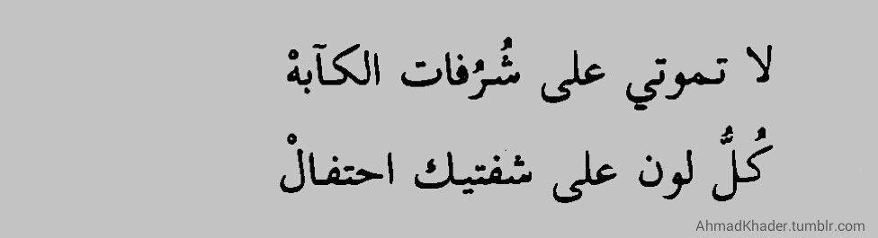 Ahmadkhader محمود درويش Cool Words Arabic Quotes True Words
