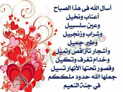 Pin By Heba Yehia On صباح الورد مساء الفل Pins