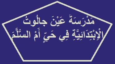 مدرسة عين جالوت الابتدائية في حي أم السلم Arabic Calligraphy Calligraphy
