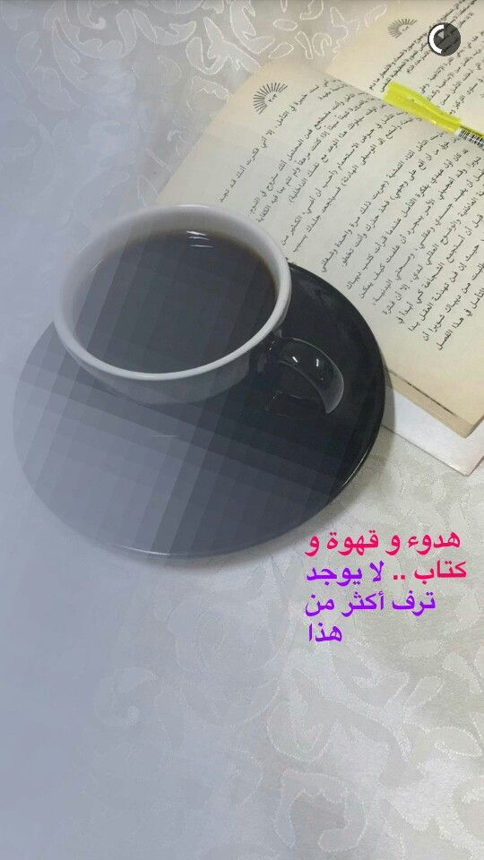 Pin By Alaa Alkhayyat On Quotes Arabic Glassware Tableware English Quotes