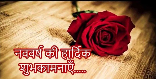 Happy New Year Quotes In Hindi 2018 Love Quotes In Hindi Anil