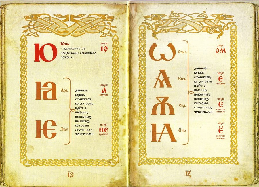 картинки старославянского алфавита развлекательно-ресторанного комплекса