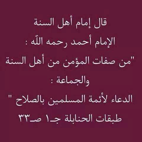 من صفات اهل الدين... فحذرو من صفات الخوارج والروافص والمبتدعين
