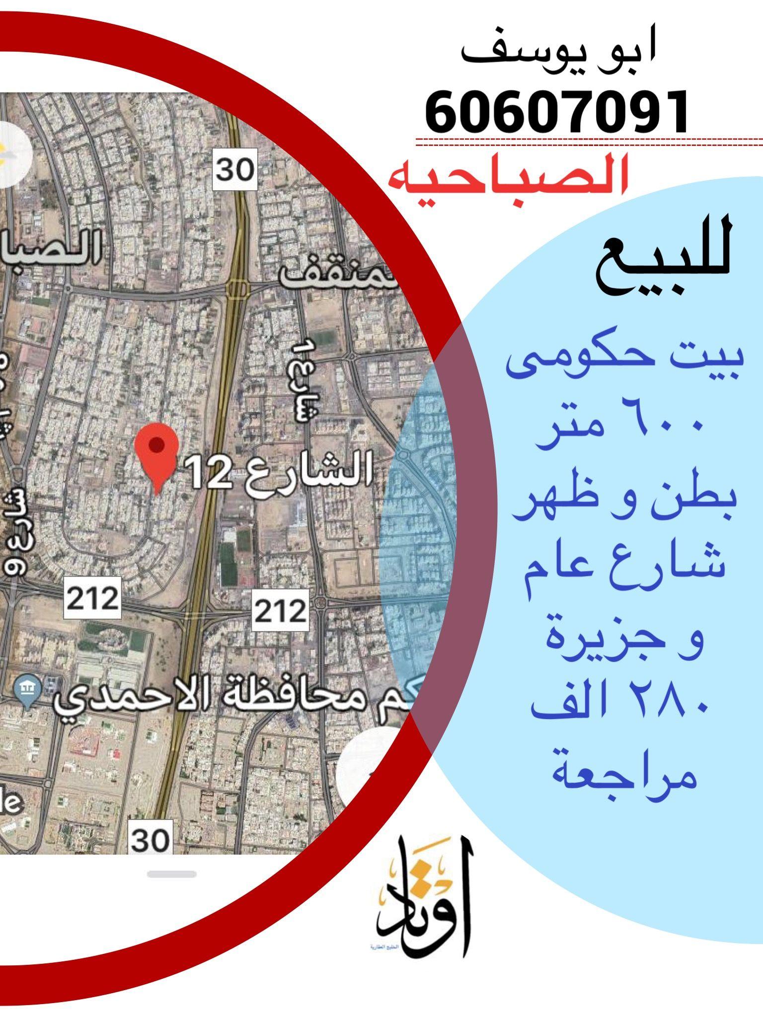 للبيع بيت بالصباحية الكويت Map Pie Chart Chart