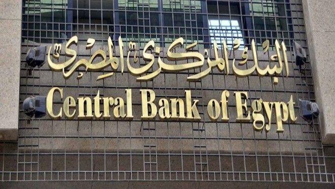 البنك المركزي المصري سيبقي أسعار الفائدة بدون تغيير صحيفة وطني الحبيب الإلكترونية Central Bank Egypt Novelty Sign