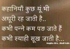 Kabhi Kabhi Kahaani Likhne Wala Bhi Thak Jata Hai Zindagi