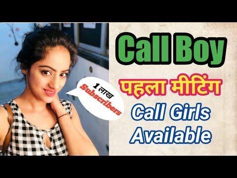 Call boy work