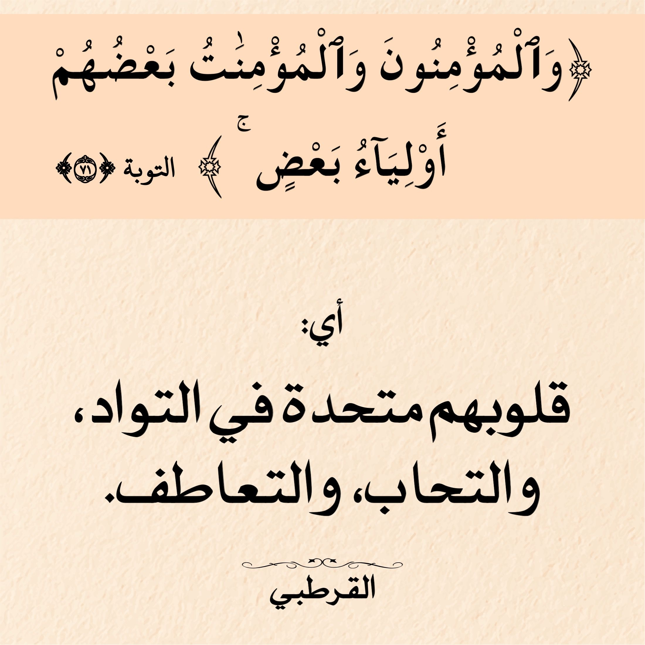 Pin By الأثر الجميل On آية وتفسير Calligraphy Arabic Calligraphy Arabic