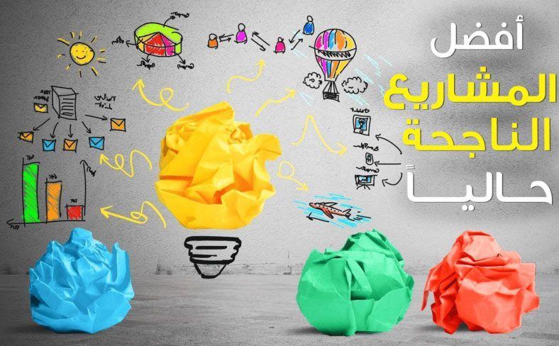 مشاريع ناجحة مشاريع صغيرة ناجحة فى مصر مشاريع صغيرة ناجحة للنساء افكار مشاريع صغيرة مربحة جدا وغير مكلفة افكار مشاريع جديدة للشباب Projects To Try Projects Tri