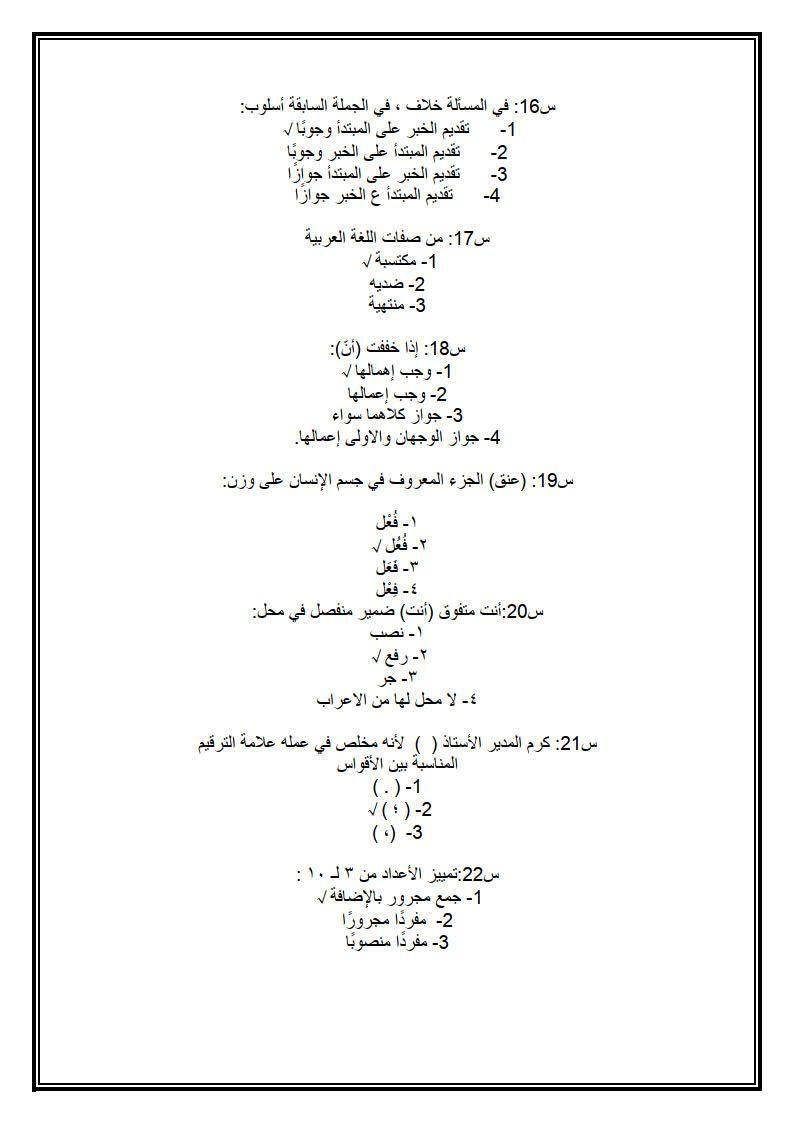 نموذج إمتحان رخصة المعلم لمادة اللغة العربية مع الإجابات الصحيحة Math Math Equations Equation