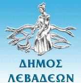 Πρόσκληση για τη συνεδρίαση της Οικονομικής Επιτροπής του Δήμου Λεβαδέων - ΡΟΥΜΕΛΗ - ΣΤΕΡΕΑ ΕΛΛΑΔΑ