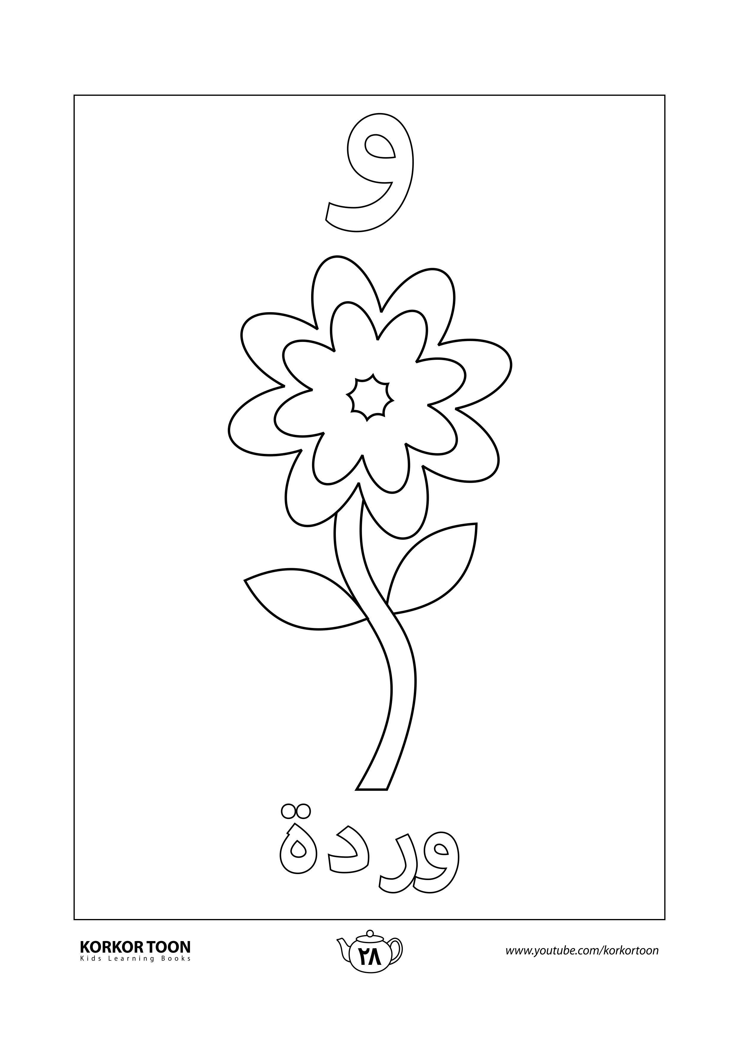 صفحة تلوين حرف الواو كتاب تلوين الحروف العربية للأطفال Lotus Flower Tattoo Flower Tattoo Learning Arabic