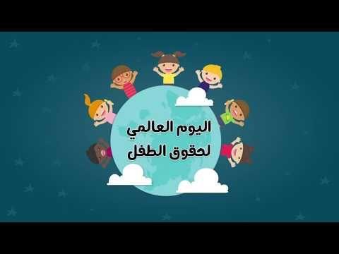 كلمات عن يوم الطفل العربي اليوم العالمي للطفل في يوم الطفولة عبارات وكلمات عن براءة الأطفال اجمل ما قيل عن الطف Fictional Characters Character Human Rights
