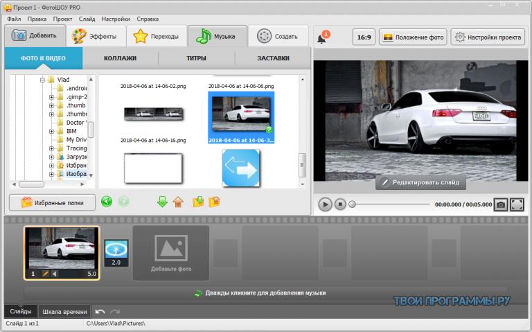 ФотоШОУ PRO – бесплатное приложение для создания ...