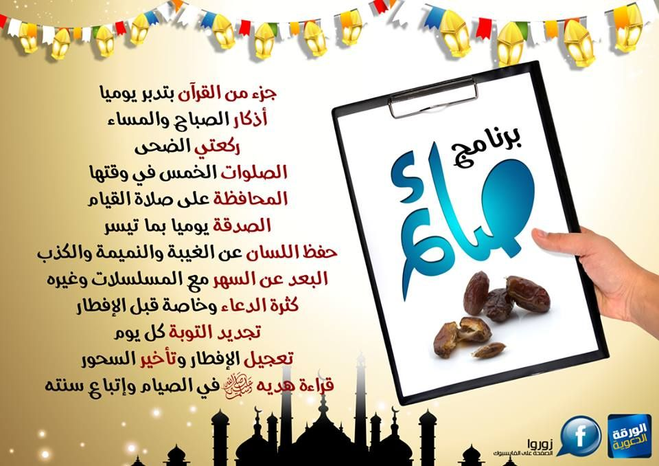 برنامج صائم Ramadan Projects To Try Projects