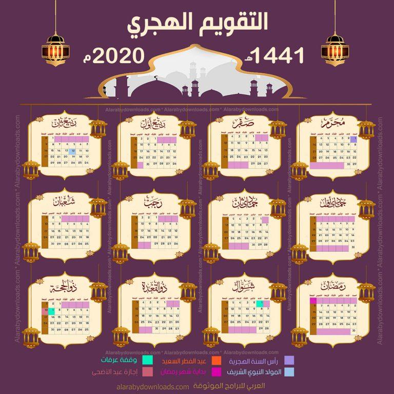 Pin By Ahmed Saad On Shaqra Ramadan Hijri Calendar Calendar Wedding Album Design