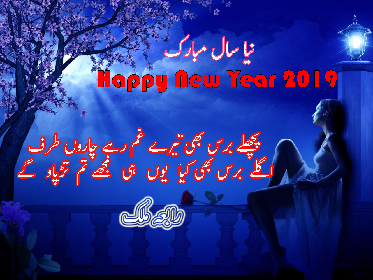 Happy New 2019 Greeting Card Happy New Poetry Collection Poetry