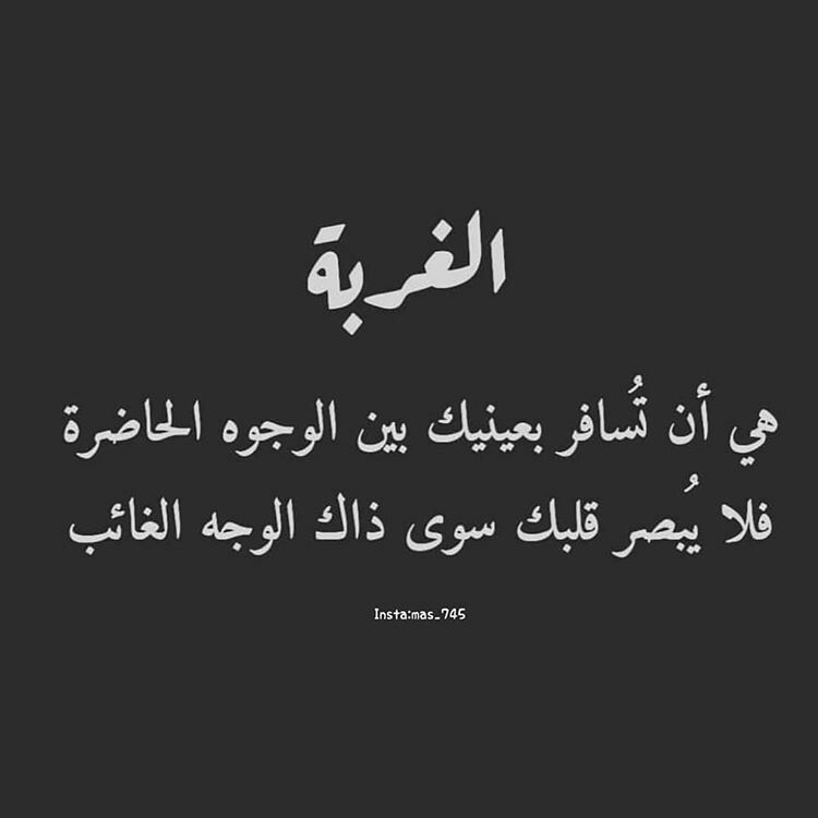 Pin By Ian On Seen Arabic Quotes Quotes Words