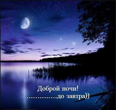 природа спокойной ночи картинки