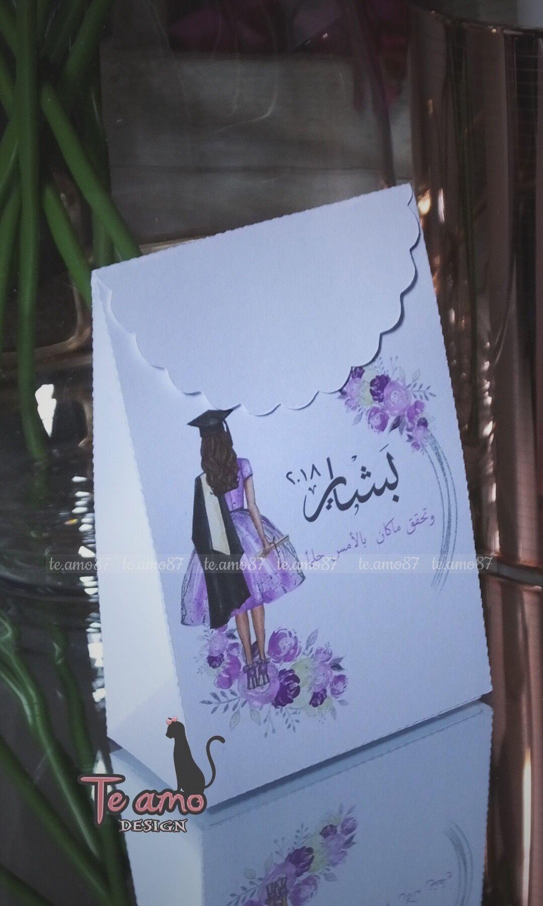 علبة للتوزيعات الطلب ع الانستقرام Graduation Images Instagram Photo Instagram