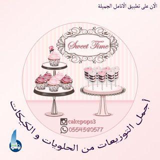 أخبار و إعلانات Cakepops3 احد المشاريع الصاعدة للحلويات و الكيكا Place Card Holders Decorative Plates Place Cards