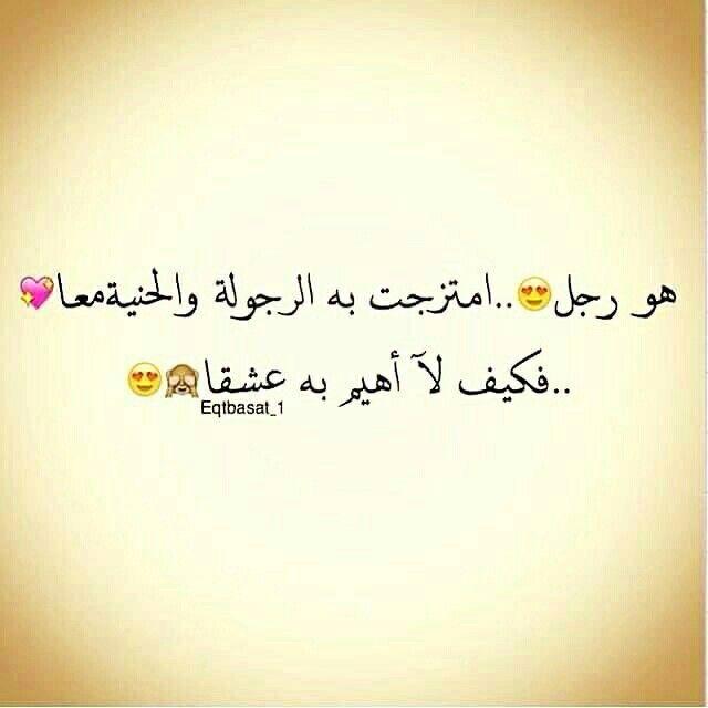 اهيم به عشقا Romantic Words Sweet Love Quotes Arabic Love Quotes