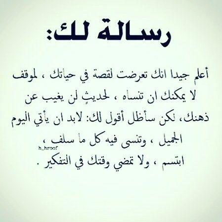 رسالة لك Quotes Beautiful Quotes Words