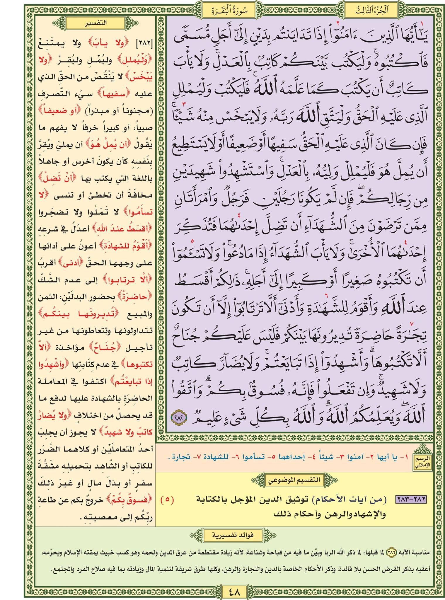 سورة البقرة صفحة رقم ٤٨ مصحف التقسيم الموضوعي للحافظ المتقن Holy Quran Book Quran Verses Quran Book
