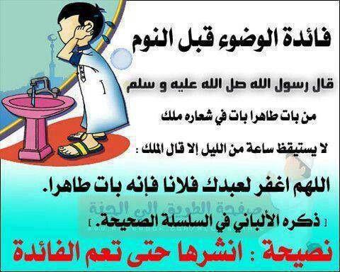 Pin By ام العمار On الأحاديث النبوية Words Comics Islam