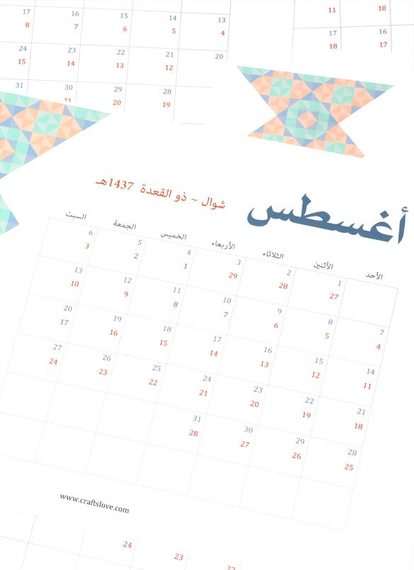 في رأس السنة السعودية تستبدل