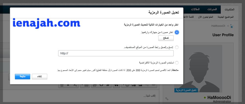 الجيل الخامسهاك اظهار تعديل الصوره الرمزية بشكل اوتوماتيكي In 2020 User Profile Administration Pandora Screenshot