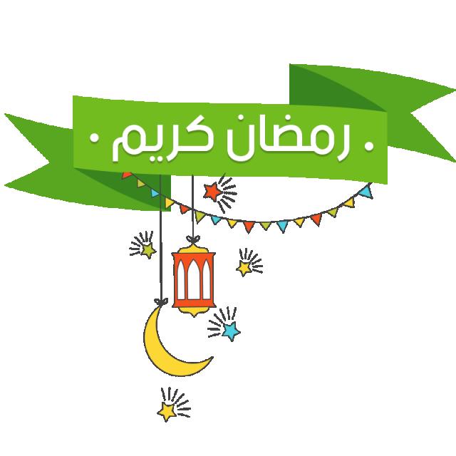 الإسلام العربي رمضان تحية الفانوس الأخضر عيد الأضحى Png تحميل مجاني تهنئة رمضان رمضان كريم القمر Png وملف Psd للتحميل مجانا Ramadan Greetings Ramadan Poster Ramadan