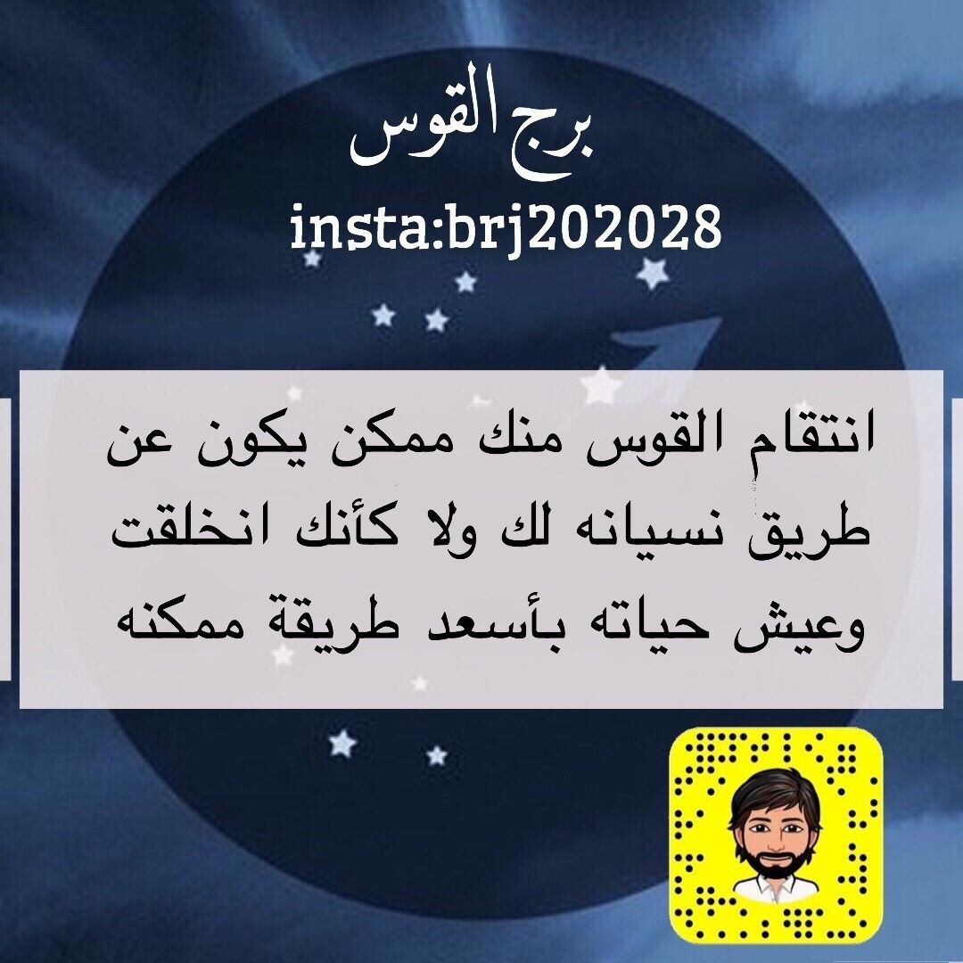 Instagram Post By برج القوس Jan 23 2020 At 6 45pm Utc Instagram Posts Quotations Instagram