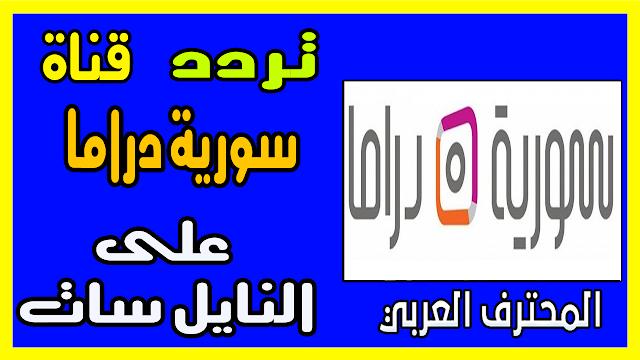 تردد قناة سورية دراما على النايل سات تردد قناة سورية دراما الفضائية Frequency Channel Syrian Drama Tv على القمر الصنا Tech Company Logos Company Logo Ibm Logo