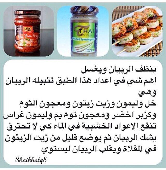 Pin By Almaadheed On أكلات Arabic Food Cooking Food