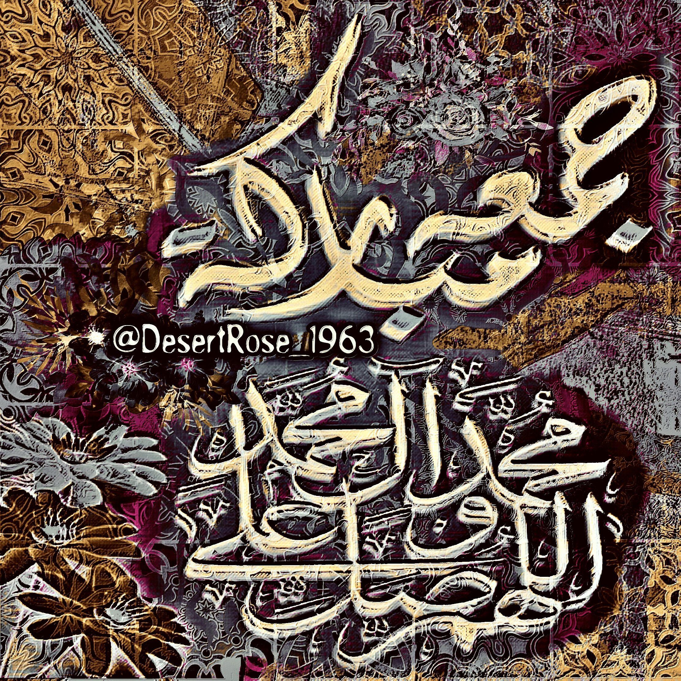 طابت جمعتكم بذكر الله والصلاة والسلام على رسول الله Arabic Calligraphy Calligraphy