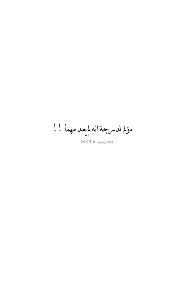 Image Result For Inspirational Quotes In Arabic With English Translation Arabic Tattoo Quotes Bio Quotes Quran Quotes