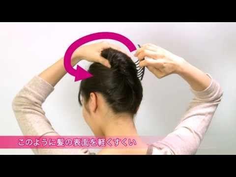 Flulifuari きっちり留まる夜会巻きの使い方 Youtube 夜会巻き ビューティー 髪型