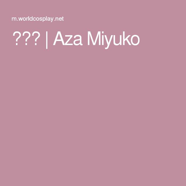 프로필   Aza Miyuko