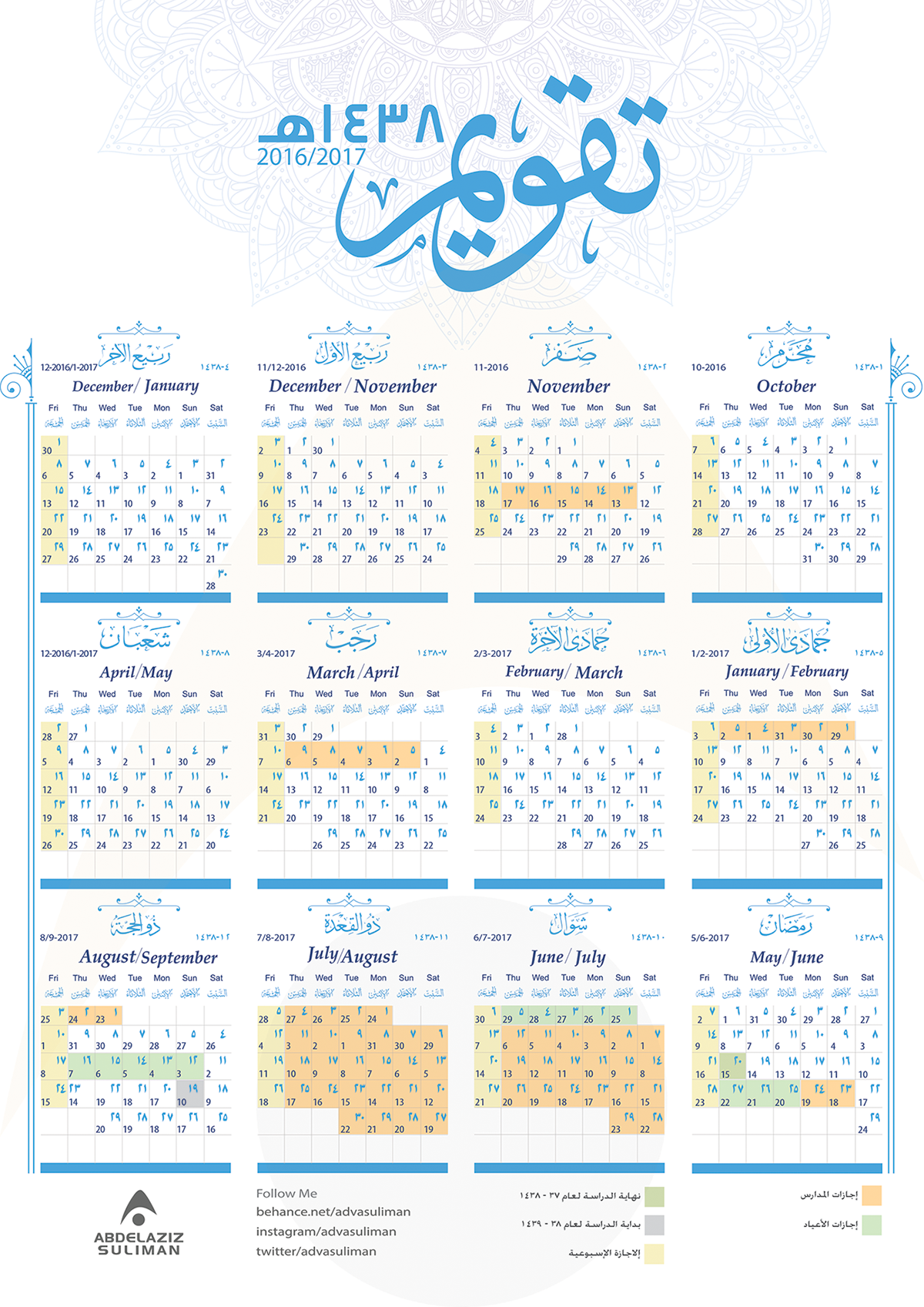 Free 2017 Calendar With Hijri تقويم ميلادي هجري مجانا On Behance Calendar Marketing Calendar Template Monthly Calendar Template