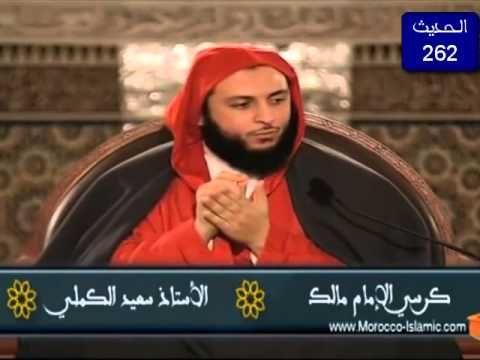شرح موطأ الإمام مالك الشيخ سعيد الكملي الحديث 262 Video