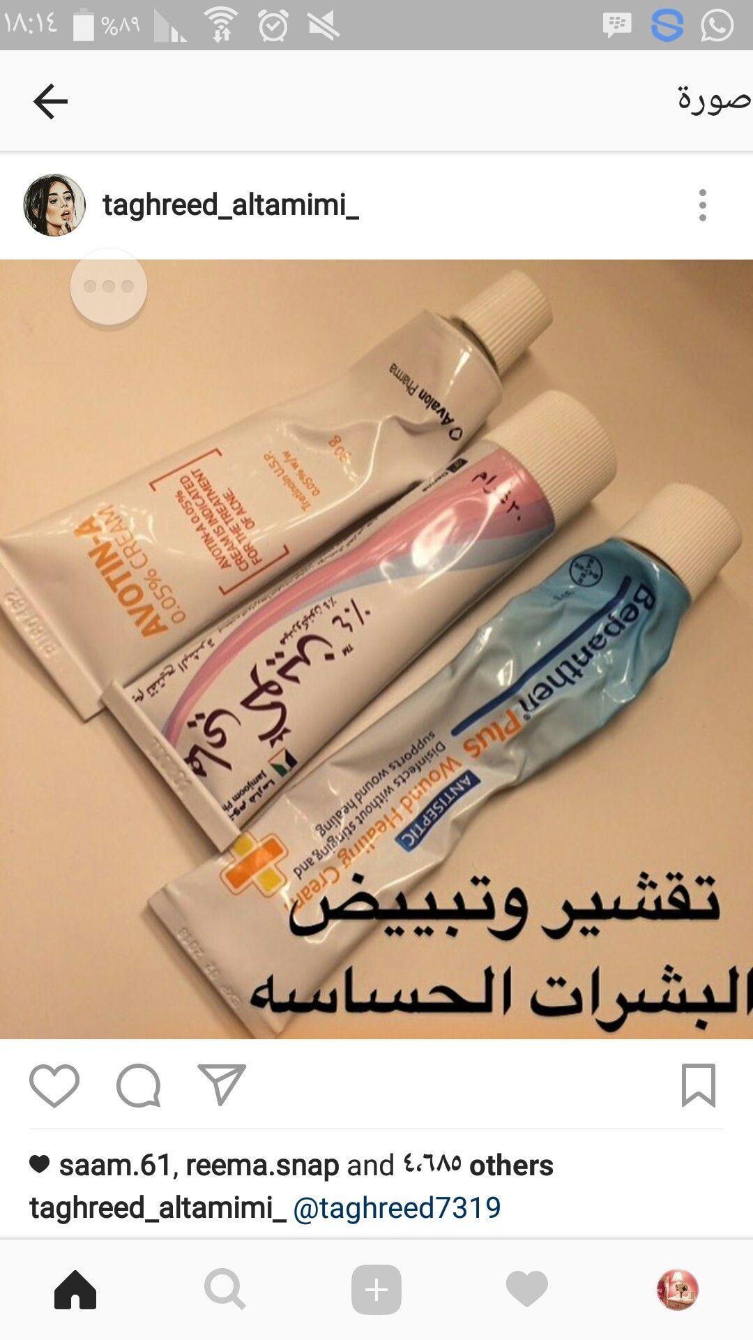 Pin By Baoactive On عناية Pretty Skin Care Beauty Skin Care Routine Clear Skin Care Routine