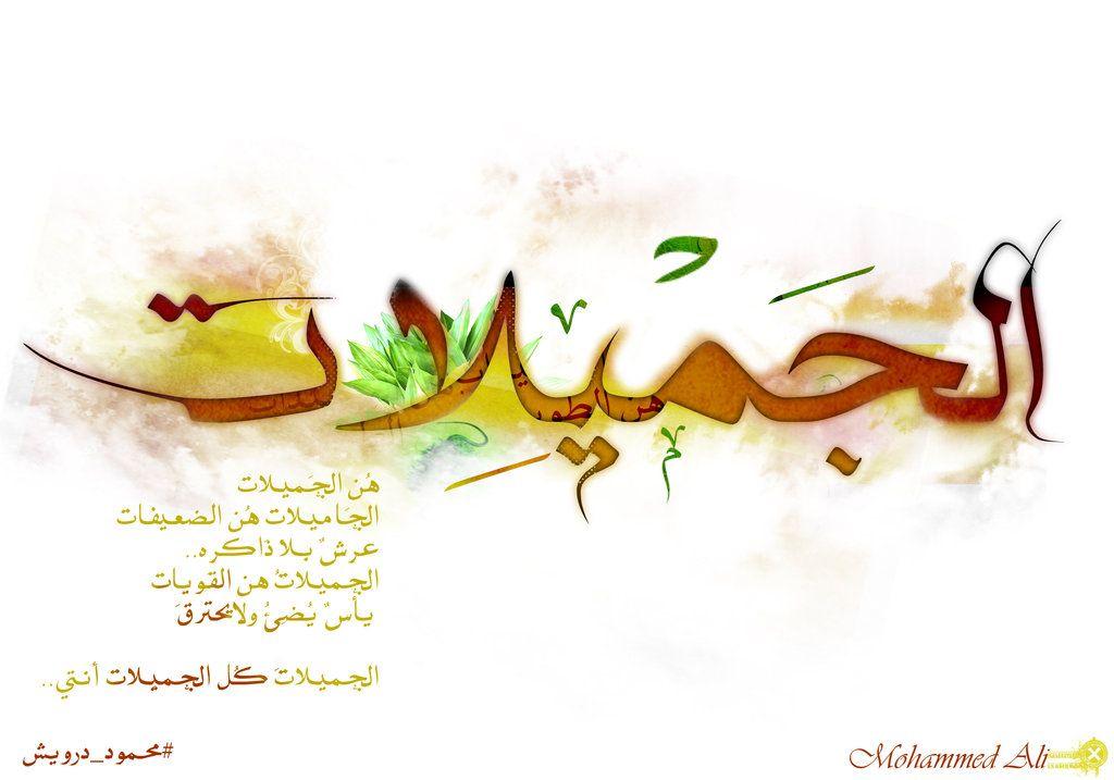 محمود درويش الجميلات Mohammed Ali Calligraphy Art