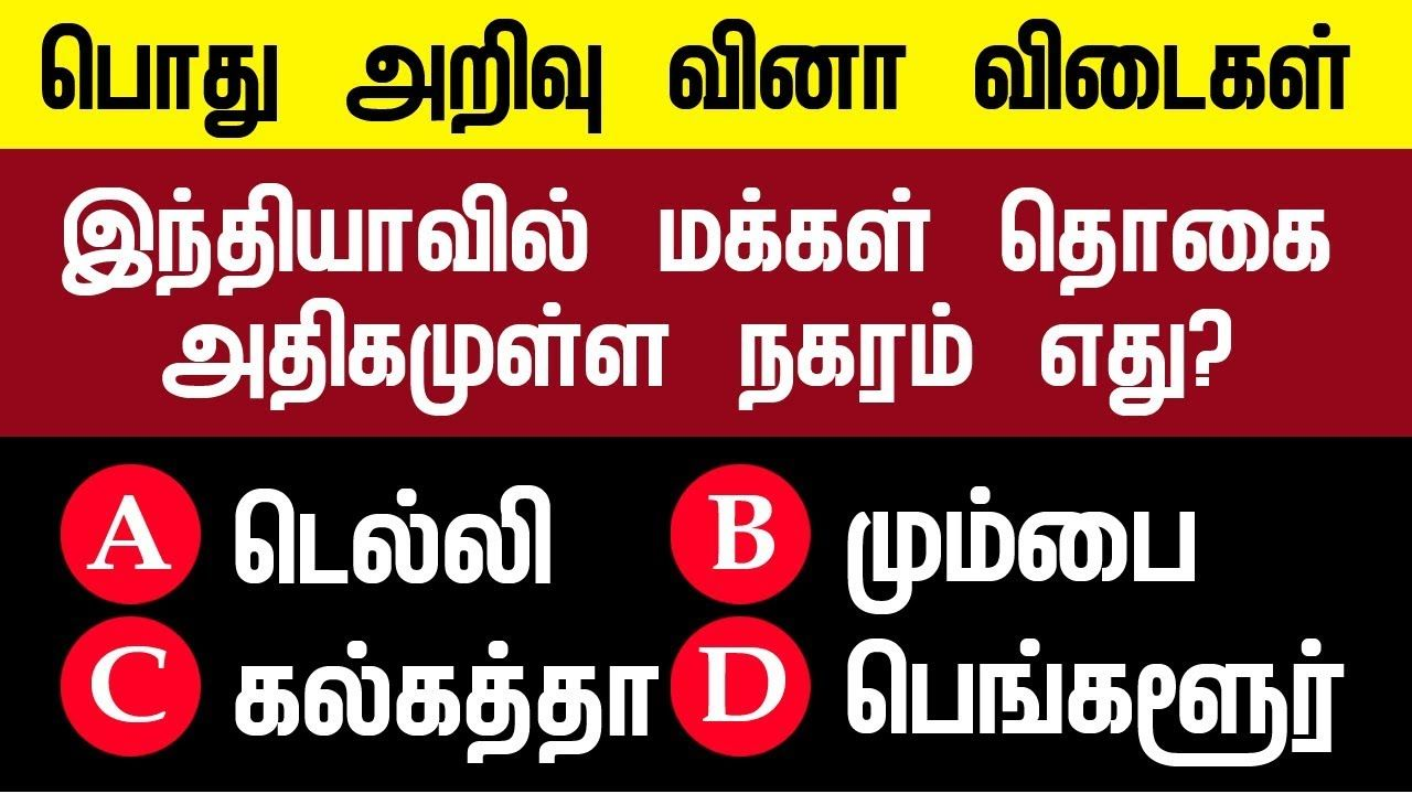 Tamil General Knowledge Questions With Answers   Episode ...